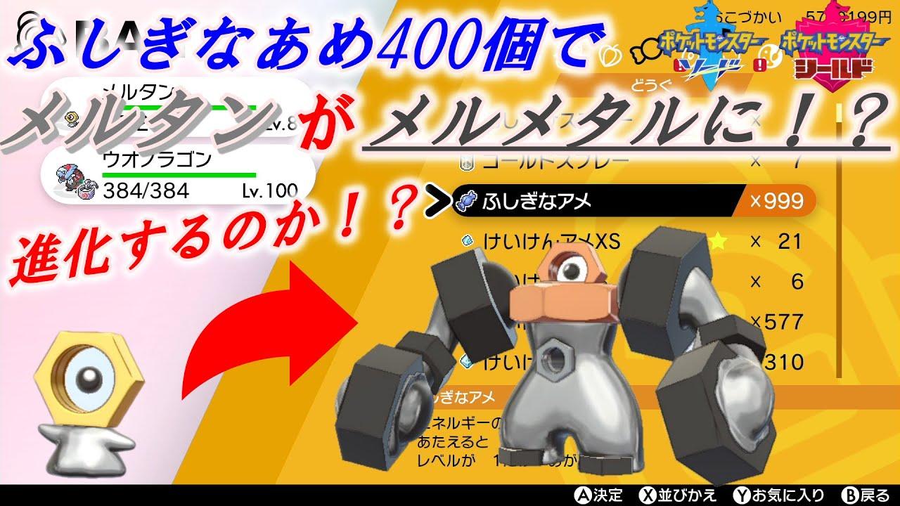 なつき 進化 剣 盾 【ポケモン剣盾】なつき度チェック・上げる方法