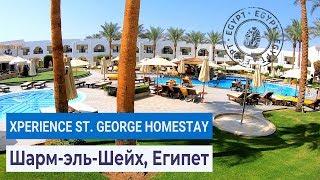 Полный обзор и территория отеля Xperience St. George Homestay 4* | Шарм-эль-Шейх, Египет