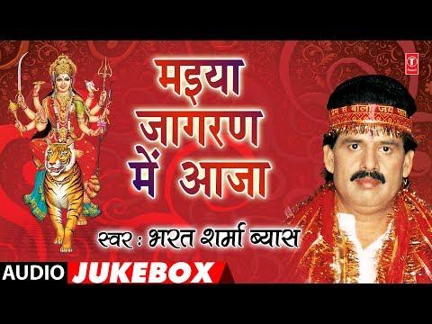 BHARAT SHARMA VYAS - Bhojpuri Mata Bhajans   MAIYA JAAGRAN MEIN AAJA   FULL AUDIO JUKEBOX  