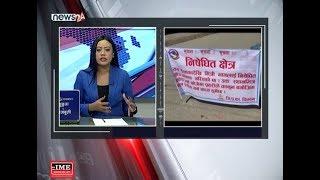चितवन जिल्ला प्रशासनद्वारा भरतपुरको केही क्षेत्रमा निषेधाज्ञा जारी (PHONE UPDATE) - NEWS24 TV