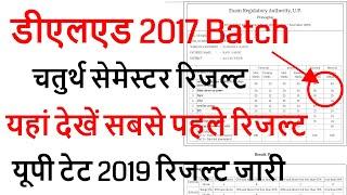 up deled 4th semester result 2019 / up btc 4th semester result 2019