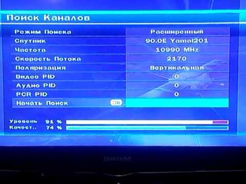 Как настроить спутниковую тарелку на ямал в казахстане самостоятельно видео