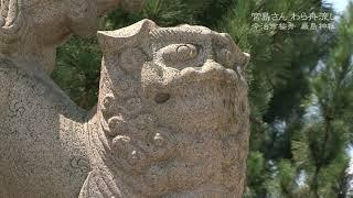 愛媛県今治市桜井地区では、毎年旧暦の6月17日、「宮島さん」の名で...
