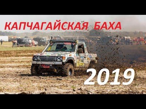 PRADO и УАЗы протов Болтота. (Капчагайская Баха 2019)
