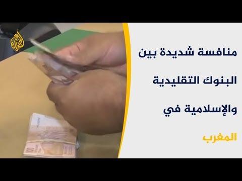 هل ستنجح البنوك الإسلامية في التأثير على الاقتصاد المغربي؟
