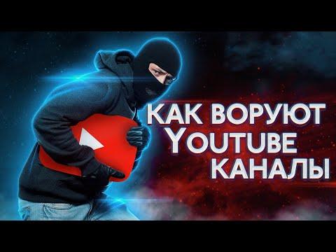 Как угоняют и воруют YouTube каналы / Как не попасться