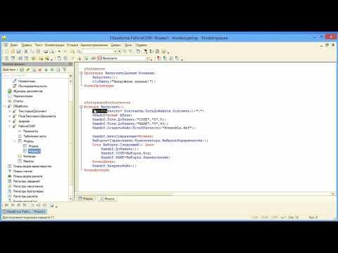 Выгрузка из 1С в DBF файл управляемая форма