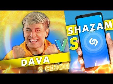 DAVA против SHAZAM | ШОУ ПОшазамим