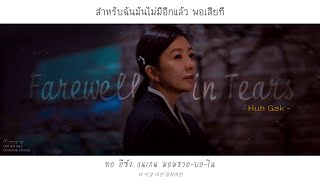 Gambar cover 《ไทยซับ》Huh Gak – Farewell in Tears (눈물로 너를 떠나보낸다) #theppyng [The World of the Married OST Part 5]