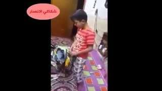 اجمل صوت لطفل عراقي (يمة ذكريني من تمر زفة شباب) عمرك خسارة اذا متسمعه 2015