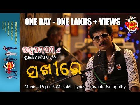 Papu PoM PoM Nka Super Hit Odia Adhunika sakhire...II Papu PoM PoM creations song