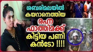ശബരിമലയിൽ കയറാനെത്തിയ രഹ്ന ഫാത്തിമക്ക് കിട്ടിയ പണി | Rahna Fathima | Sabarimala Latest News