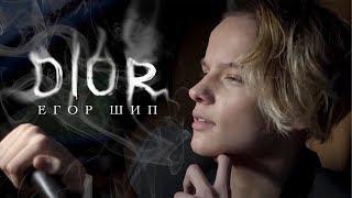 Смотреть клип Егор Шип - Dior