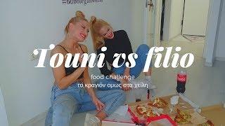 "Touni vs filio "" Food Challenge ""  και με τα κραγιόν τι γίνεται ?"