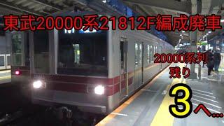 【20000系列残り3本へ…】東武20000系21812F編成廃車になりました。