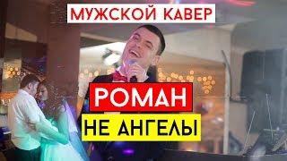 Виталий Лобач - Роман (cover Не ангелы) Музыка на свадьбу Полтава, Киев, Днепр, Харьков