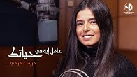 Mariam Amer Mounib - Aamel Eh Fe Hayatak | مريم عامر منيب - عامل ايه في حياتك