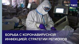 Борьба с коронавирусной инфекцией: стратегии регионов