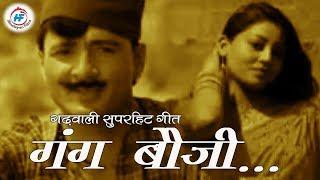 Gang Bauji Prem Singh Gusain Garhwali Song