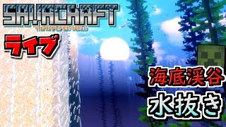 年末年始特別企画【SAVACRAFT】ライブ 海底渓谷を水抜きする!!ww Part.6【Amplified/HARD】