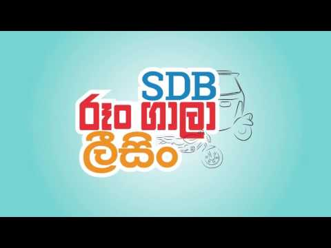 SDB leasing  TVC Sinhala Final