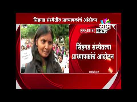 Professors of Sinhagad College at Pune Goes on Strike