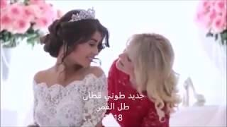 جديد طوني قطان - طل القمر 2017 / Toni Qattan - Tal El Amar