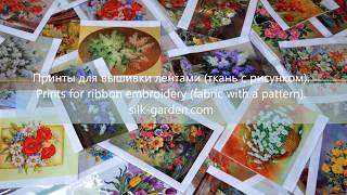 Принты для вышивки лентами \ Printing on fabric for silk ribbon embroidery