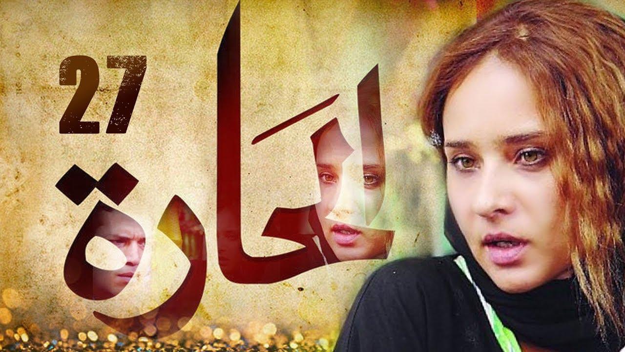 Episode 27 - El Hara Series | الحلقة السابعة والعشرون - مسلسل الحارة