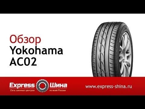 Видеообзор летней шины Yokohama AC02 от Express-Шины