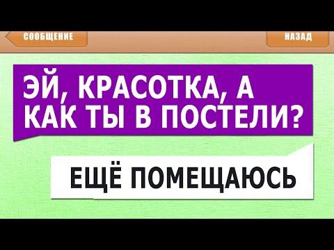 150 ТУПЕЙШИХ СМС СООБЩЕНИЙ - СМЕШНЫЕ ПЕРЕПИСКИ и ОПЕЧАТКИ т9