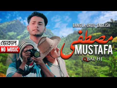 MUSTAFA | Iqbal HJ | NO MUSIC | Official...