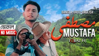MUSTAFA | Iqbal HJ | NO MUSIC | Official Vocal Version | HD