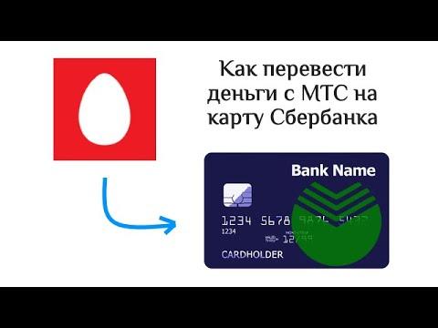 Как перевести деньги с МТС на карту Сбербанка: 3 способа