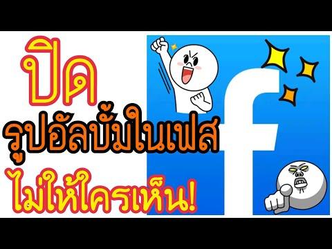 Facebook ปิดรูปอัลบั้มในเฟสไม่ให้คนอื่นเห็น! บนมือถือทำได้ง่ายๆภายใน 1 นาที   เด็กบ้านนอก
