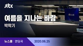 6월 25일 (수) 뉴스룸 엔딩곡 (BGM : 여름을 지나는 바람 - 박학기) / JTBC News