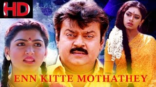 vuclip Enkitta Mothathe  - Super Hit Tamil Movie | Vijayakanth | Goundamani | Kushboo | Shobana