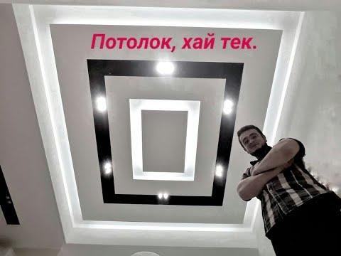 Потолок чёрно - белые