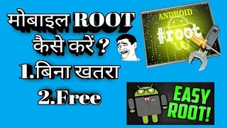 hindi how to root any android device without pc    mobile ko root kaise kare bina pc hindi