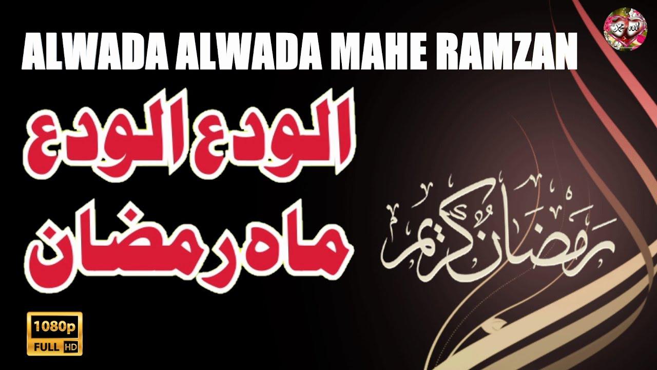 Alwada Alwada Mahe Ramzan Lyrics   2020   Lyrical Naats  