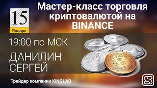 Мастер-класс торговля криптовалютой на Binance | Часть 1
