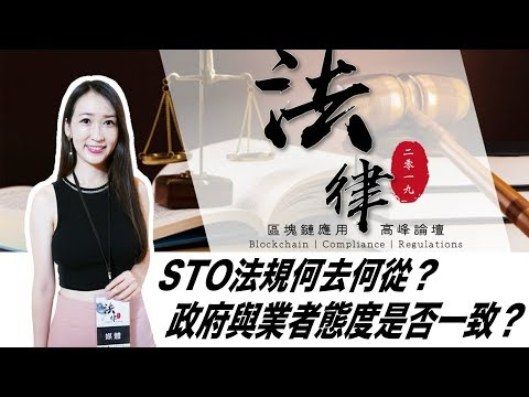 【STO法規對業者不友善?看看律師怎麼說!】區塊戀女孩 區塊客2019法律區塊鏈應用高峰論壇