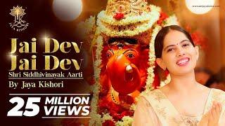 Jai Dev Jai Dev | Shri Siddhivinayak Aarti | Jaya Kishori