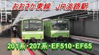 おおさか東線 JR淡路駅の構内風景と発着する電車(201系・207系)貨物列車(EF510・EF65)2019.7.4撮影