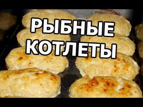 Рыбные котлеты рецепт в духовке без хлеба 172