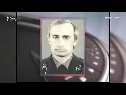 Путин и миф