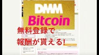 【仮想通貨】DMM Bitcoinを自己アフィリエイト(セルフバック)でお得に開設しよう thumbnail