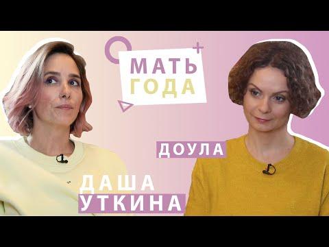 Даша Уткина  