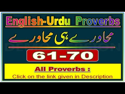 61- 70 || Dictionary of English-Urdu Proverbs|| Learn 10