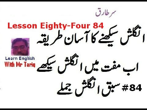 Lesson Eighty Four 84 Regular ! Daily Common used English sentences in Urdu ! Hindi